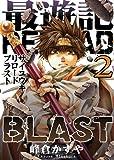 img - for Japanese Manga Saiyuki RELOAD BLAST (2) book / textbook / text book