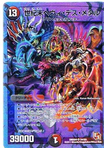 Duel Masters [Jahrhunderts Schwere Death Metal] [Suparea] DMX04-S4-SR «Revival Held The Hunter»