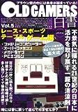 OLD GAMERS白書vol.5 レース・スポーツ・テーブルゲーム編