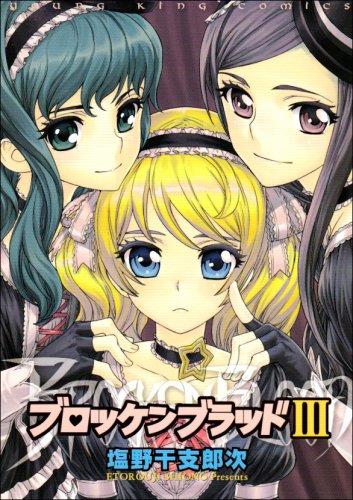 ブロッケンブラッド 3 (ヤングキングコミックス)