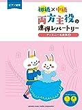 ピアノ連弾 初級×中級 両方主役の連弾レパートリー ディズニー名曲集2