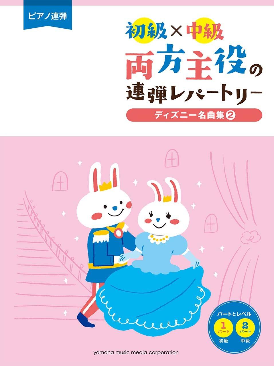 Ryoho shuyaku no rendan repatori dizuni meikyokushu. 2. PDF
