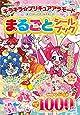 キラキラ☆プリキュアアラモード&プリキュアオールスターズ まるごと シールブック (たの幼テレビデラックス)