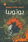 يوتوبيا (Arabic Edition)