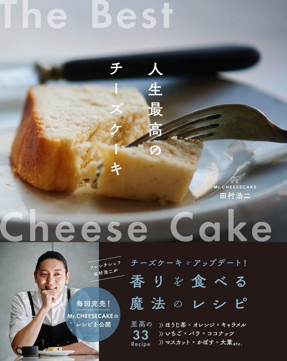 Mr.CHEESECAKE田村浩二 人生最高のチーズケーキ