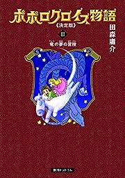 田森庸介ポポロクロイス物語 決定版3竜の夢の冒険