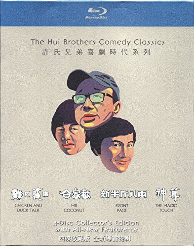 The Hui Brothers Comedy Classics 4 Movie Collector's Edition Blu-ray Boxset (Region Free) (English Subtitled) Digitally Remastered by Y2K Vision Ltd. (HK)