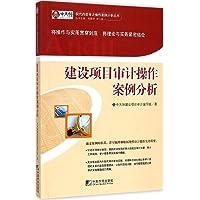 现代内部审计操作案例分析丛书:建设项目审计操作案例分析1