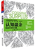 img - for Cognitive Surplus - power of free time(Chinese Edition) book / textbook / text book