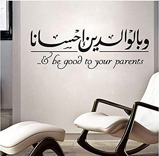AM/_ Islamic Muslim Art Wall Sticker Removable Quote Living Room DIY Home Decor H