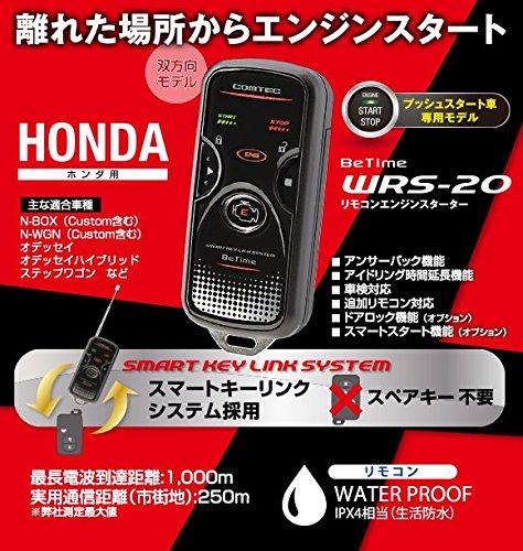 コムテック COMTEC エンジンスターターセット 【WRS-20/Be-H301/Be-970】 ホンダ ステップワゴン H27.4 RP1/2/3/4系 Honda スマートキーシステムイモビライザー装着車 B074C4Q7T4