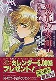 烈光の女神 1 ハイスクール・オーラバスター (ハイスクール・オーラバスターシリーズ) (コバルト文庫)