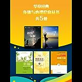 身体与心理疗愈丛书(共5册)