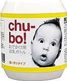 Chu-bo(チューボ) chu-bo!  チューボ おでかけ用ほ乳ボトル 使い切りタイプ 1個入