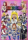 美少女戦士セーラームーン~永遠伝説~ [DVD]