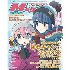Megami MAGAZINE 最新号 サムネイル