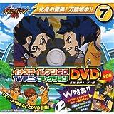 Inazuma Eleven GO TV Anime Collection DVD Gather! Raimon Eleven Hen [7. incarnation amazing! In universal slope!] (Single)