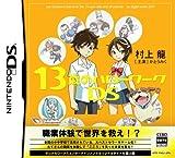 13-Sai no Hello Work DS [Japan Import]