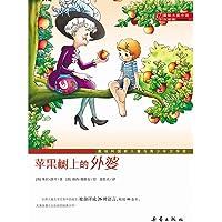 国际大奖小说:苹果树上的外婆(升级版)