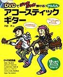 DVDでジャカジャカ弾ける! かんたんアコースティックギター (DVD付)