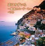 KOI HA MIZUIRO-MIWAKU NO MOOD MUSIC(2CD)
