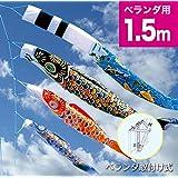 【鯉のぼり】【ベランダ用 こいのぼり】1.5mメルヘン鯉ベランダセット:ベランダセット【鯉幟】