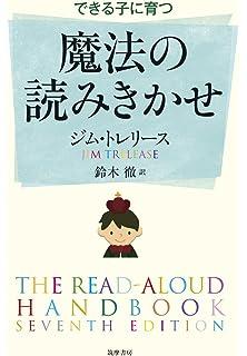 Amazon the read aloud handbook seventh edition jim trelease fandeluxe Images