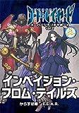 英雄武装RPG コード:レイヤード スーパーシナリオサポートVol.2 インベイジョン・フロム・テイルズ
