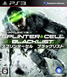 Splinter Cell: Blacklist [Japan Import]