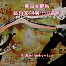 The Evolution and The Betrayal: Michael Andrew Law's Artist Perspective Series (Volume 11)