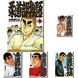 柔道部物語 文庫 全7巻完結セット (クーポンで+3%ポイント)