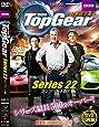 TOPGEAR (トップギア シリーズ22)