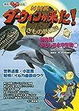 発見! マンガ図鑑 NHK ダーウィンが来た! 新発見! おもしろ水中生物編 (発見!マンガ図鑑)