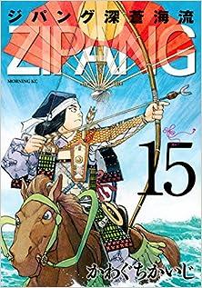 ジパング 深蒼海流 第01-15巻 [Zipang – Shinsou Kairyuu vol 01-15]
