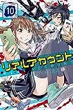 リアルアカウント(10) (講談社コミックス)