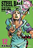 STEEL BALL RUN ジョジョの奇妙な冒険 Part7 12 (集英社文庫―コミック版)
