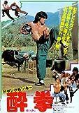 Drunken Master Plakat Movie Poster (11 x 17 Inches - 28cm x 44cm) (1978) Japanese