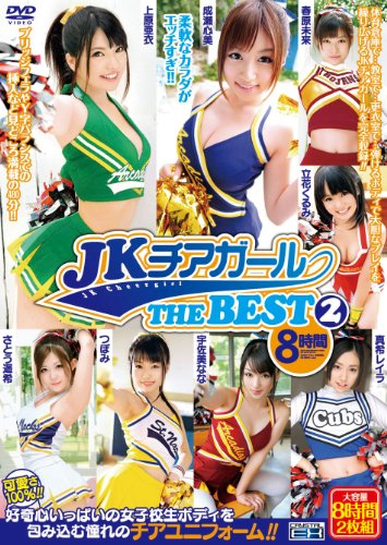 JKチアガール THE BEST 2 8時間 [DVD]