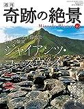 週刊奇跡の絶景 Miracle Planet 2017年40号 ジャイアンツ・コーズウェイ イギリス【雑誌】