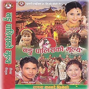 Amazon.com: Nang Palisko Mulya: Rajendra Kandel feat. Radhika Hamal