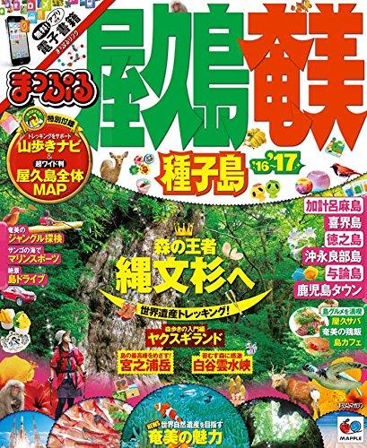 まっぷる 屋久島・奄美 種子島 (まっぷるマガジン)