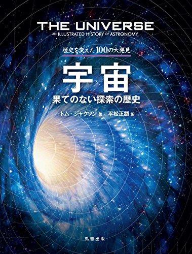 歴史を変えた100の大発見 宇宙