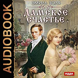 The Ladies' Delight [Russian Edition] Audiobook