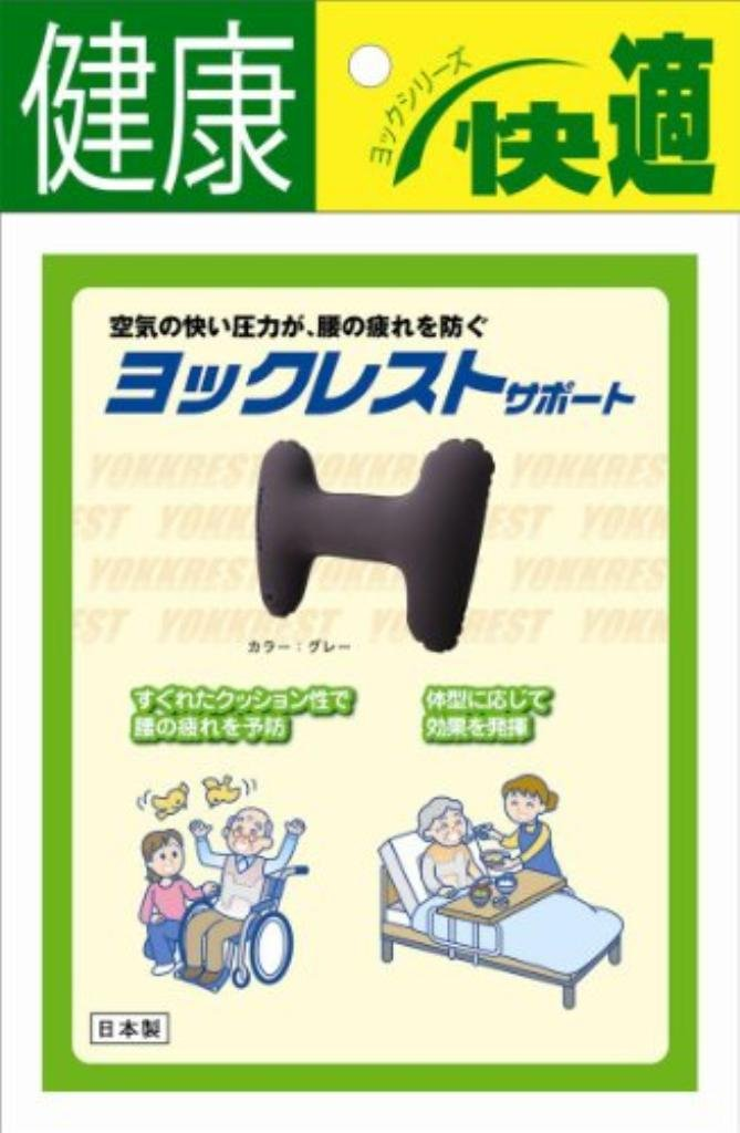 ヨックレスト サポート 【まとめ買い10個セット】 B01DKIZ9J0