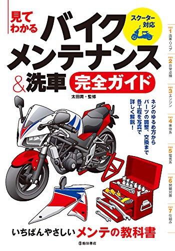 見てわかる バイクメンテナンス&洗車完全ガイド スクーター対応