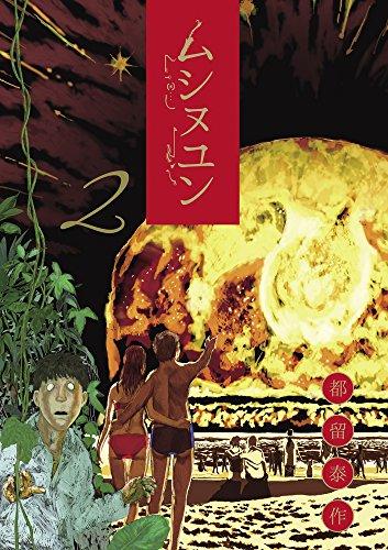ムシヌユン 2 (ビッグコミックス)
