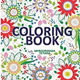 Adult Coloring Book: Stress Relief Coloring Book: Animals, Birds, Flowers, Butterfly, Mandalas and Beautifull Girls