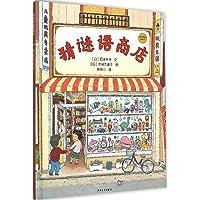 猜谜语商店幼儿图书 绘本 早教书 儿童书籍 , 9787532495795