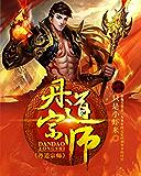 丹道宗师-第1卷(大神作家作品)