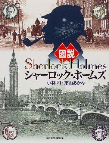 図説 シャーロック・ホームズ